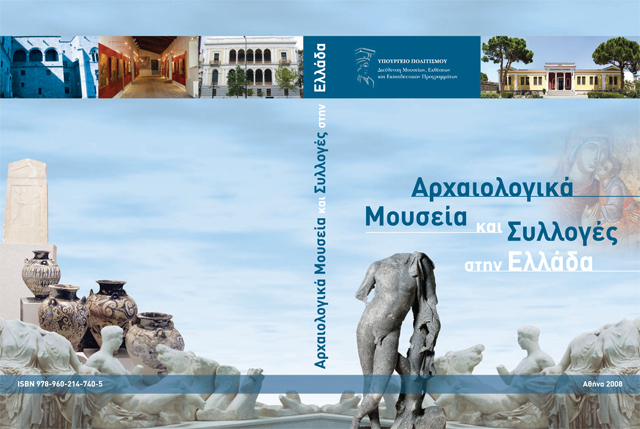 Archaeological Museums of Greece